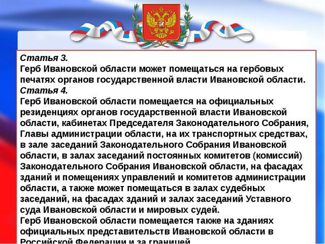 Статья 3. Герб Ивановской области может помещаться на гербовых печатях орган...