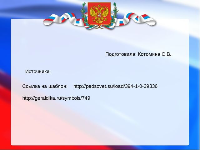 Ссылка на шаблон: http://pedsovet.su/load/394-1-0-39336 http://geraldika.ru/s...