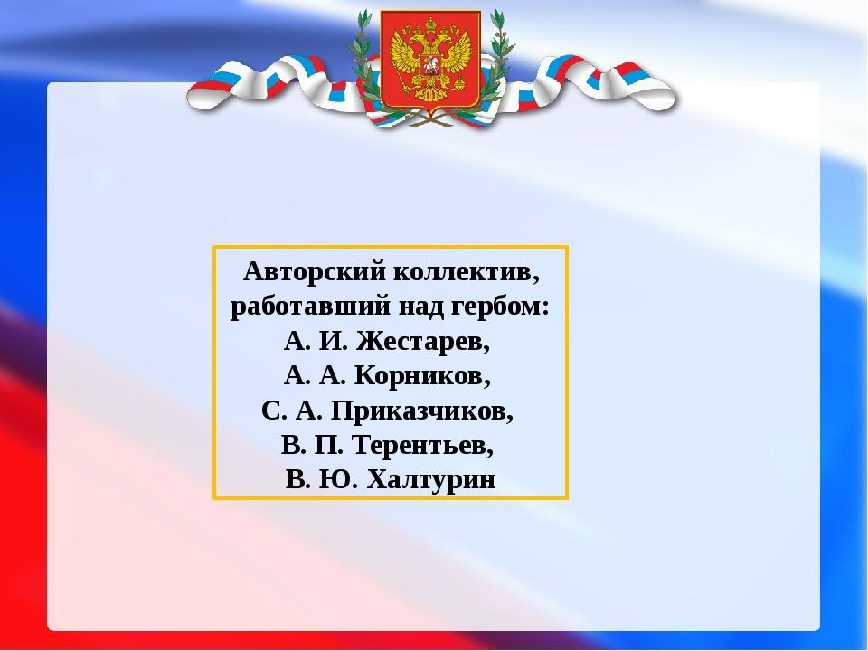 Авторский коллектив, работавший над гербом: А. И. Жестарев, А. А. Корников, С...