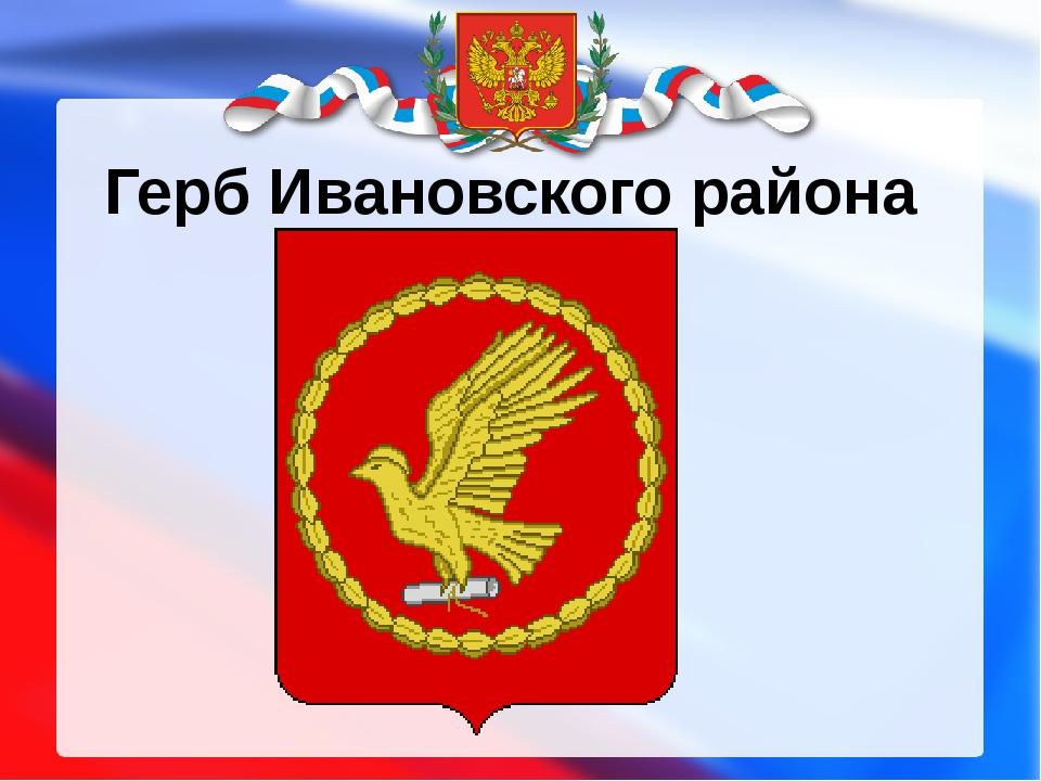 Герб Ивановского района