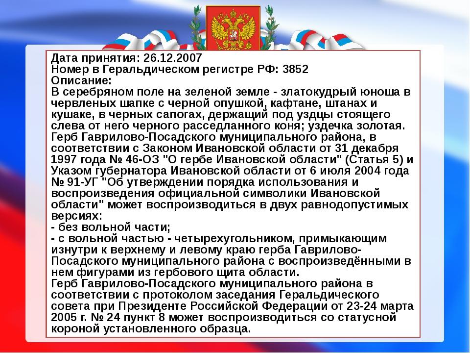 Дата принятия: 26.12.2007 Номер в Геральдическом регистре РФ: 3852 Описание:...