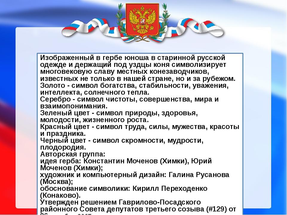 Изображенный в гербе юноша в старинной русской одежде и держащий под уздцы ко...