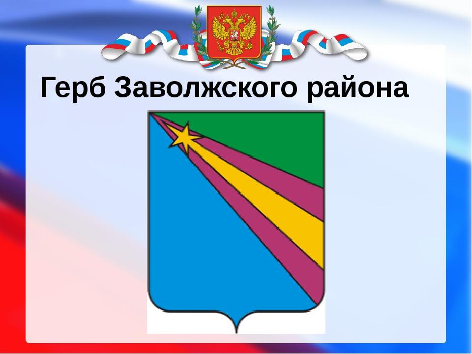 Герб Заволжского района