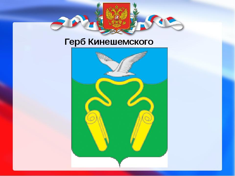 Герб Кинешемского района