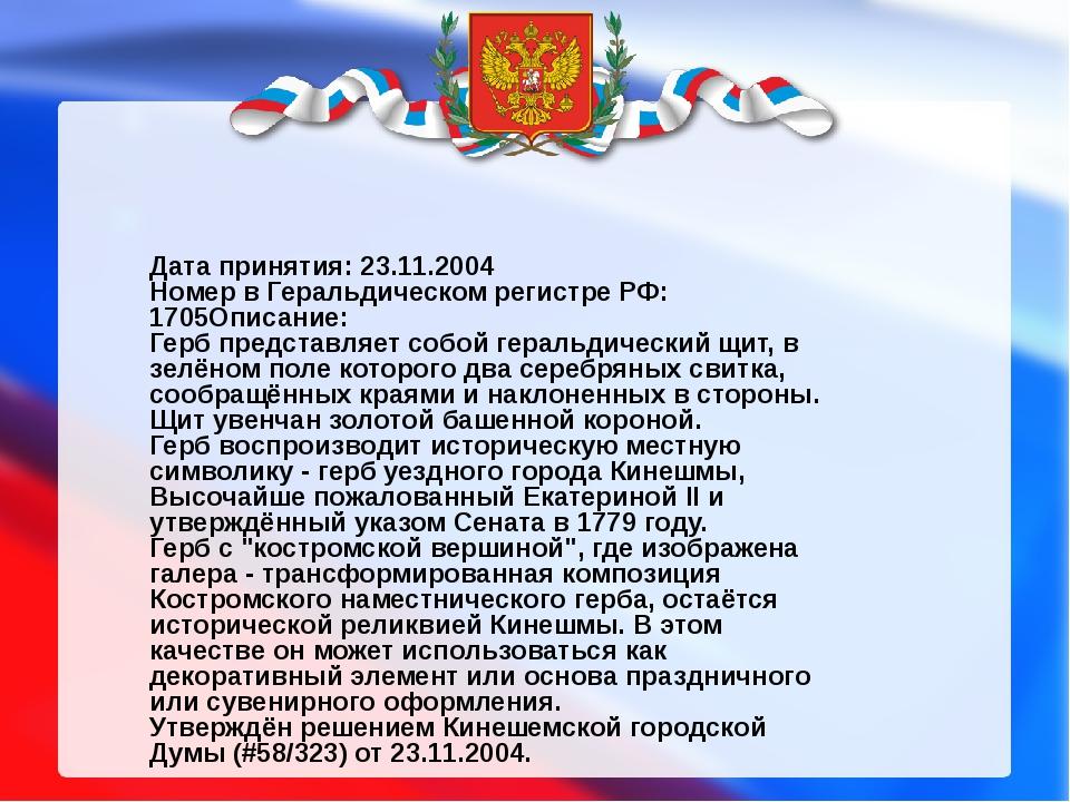 Дата принятия: 23.11.2004 Номер в Геральдическом регистре РФ: 1705Описание: Г...