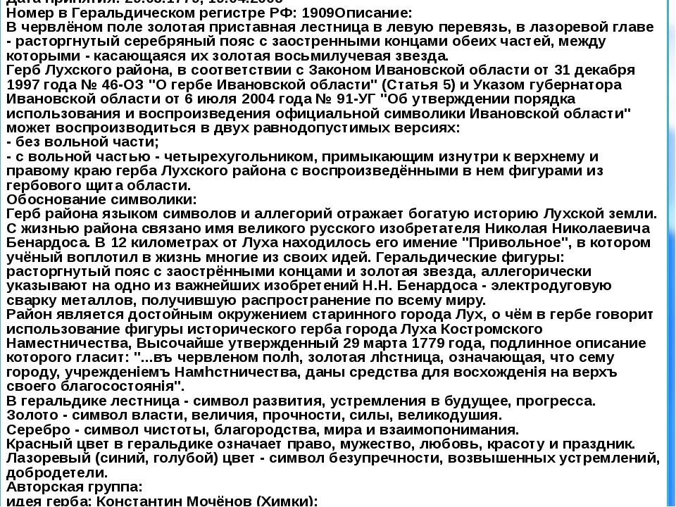 Дата принятия: 29.03.1779, 19.04.2005 Номер в Геральдическом регистре РФ: 190...