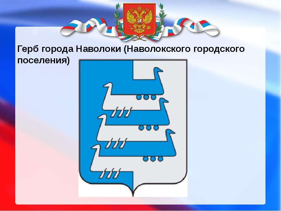 Герб города Наволоки (Наволокского городского поселения)