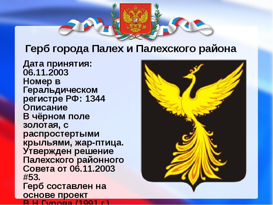 Герб города Палех и Палехского района Дата принятия: 06.11.2003 Номер в Герал...