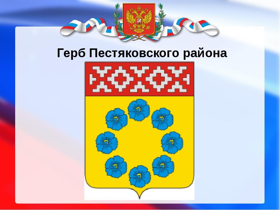 Герб Пестяковского района