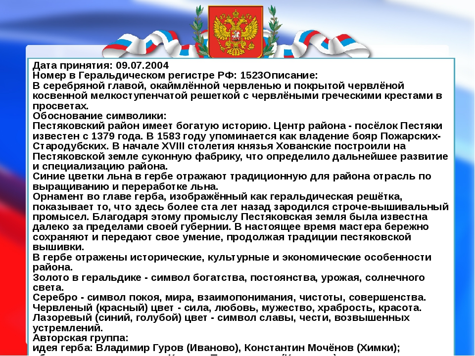 Дата принятия: 09.07.2004 Номер в Геральдическом регистре РФ: 1523Описание: В...