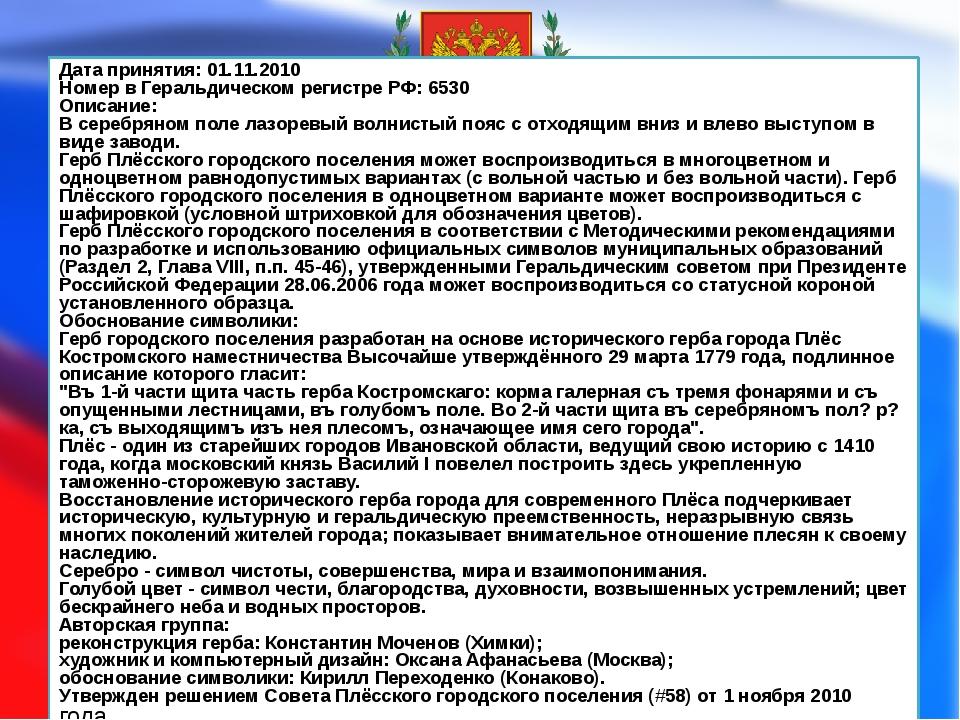 Дата принятия: 01.11.2010 Номер в Геральдическом регистре РФ: 6530 Описание:...