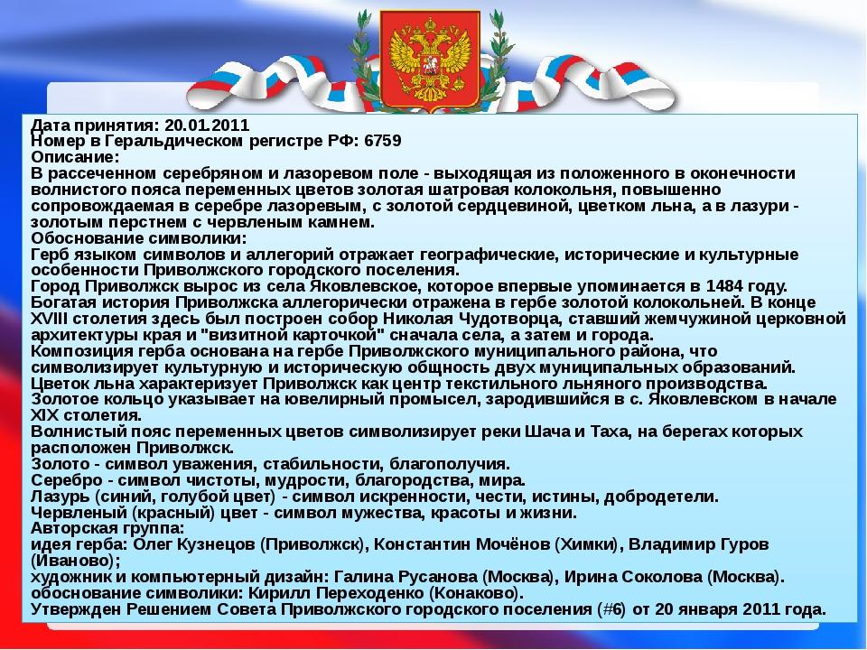 Дата принятия: 20.01.2011 Номер в Геральдическом регистре РФ: 6759 Описание:...