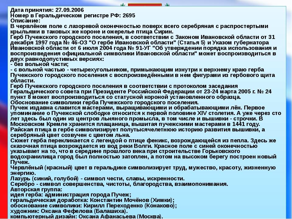 Дата принятия: 27.09.2006 Номер в Геральдическом регистре РФ: 2695 Описание:...