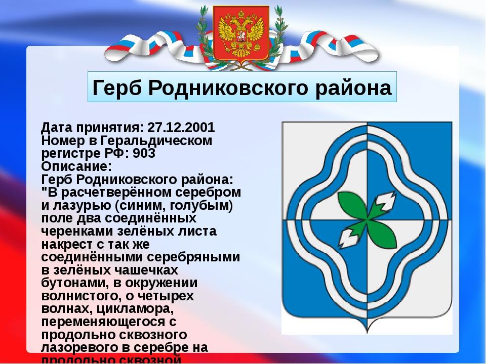 Герб Родниковского района Дата принятия: 27.12.2001 Номер в Геральдическом ре...