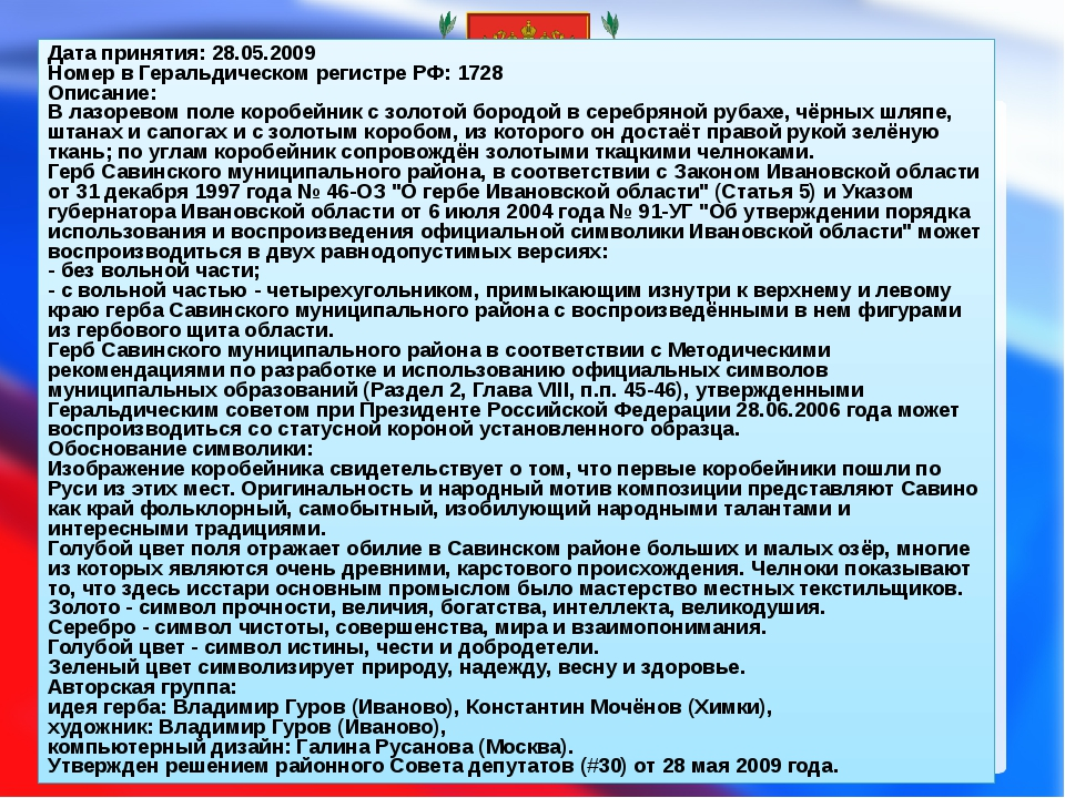 Дата принятия: 28.05.2009 Номер в Геральдическом регистре РФ: 1728 Описание:...