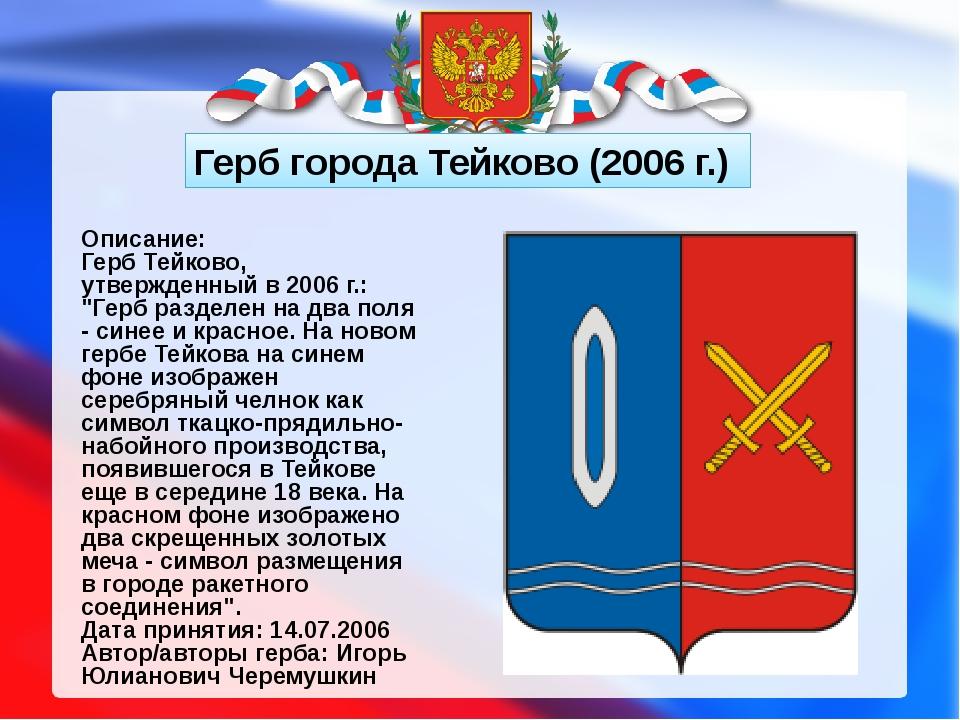 Герб города Тейково (2006 г.) Описание: Герб Тейково, утвержденный в 2006 г.:...