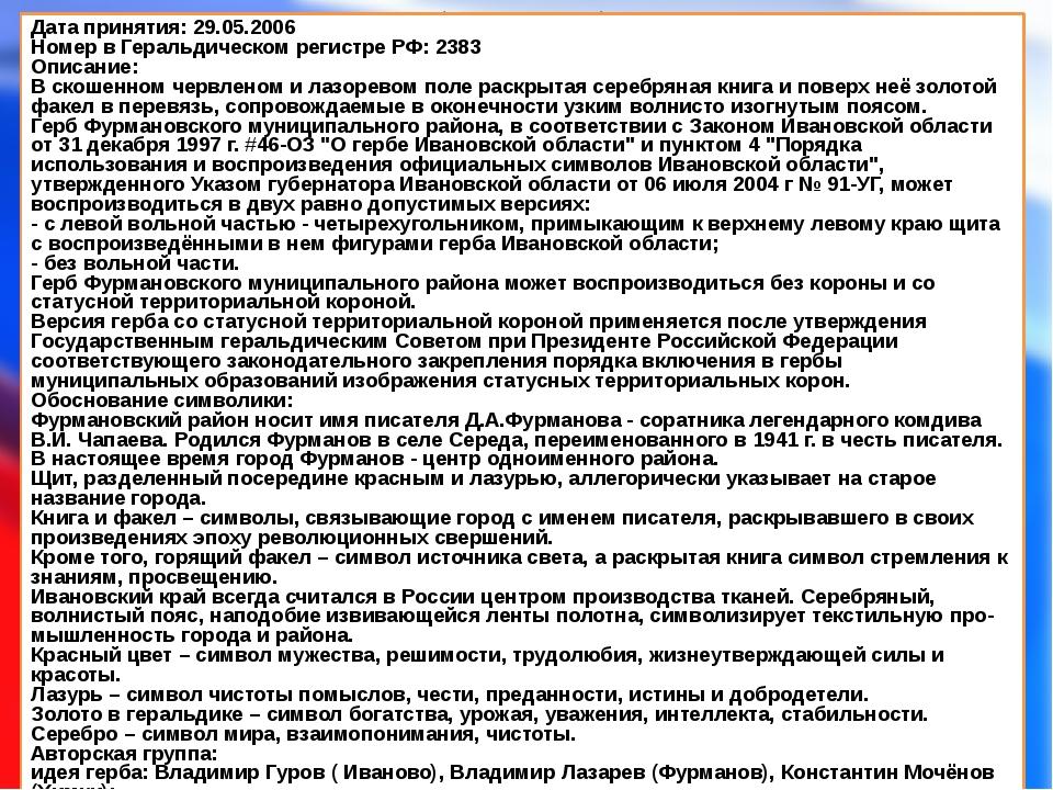 Дата принятия: 29.05.2006 Номер в Геральдическом регистре РФ: 2383 Описание:...