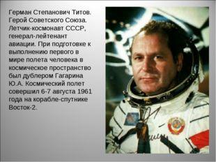 Герман Степанович Титов. Герой Советского Союза. Летчик-космонавт СССР, генер