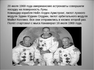 20 июля 1969 года американские астронавты совершили посадку на поверхность Лу