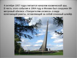 4 октября 1957 года считается началом космической эры. В честь этого события