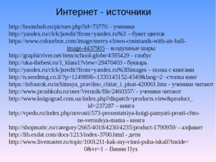 Интернет - источники http://boombob.ru/picture.php?id=73770 – ученики http://