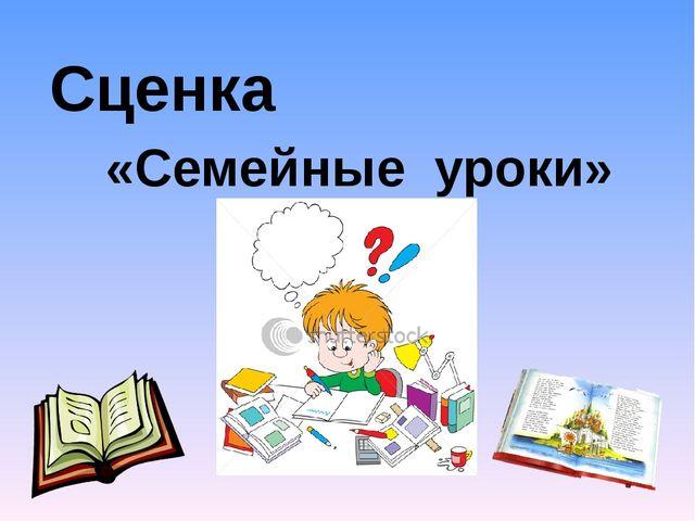 Сценка «Семейные уроки»