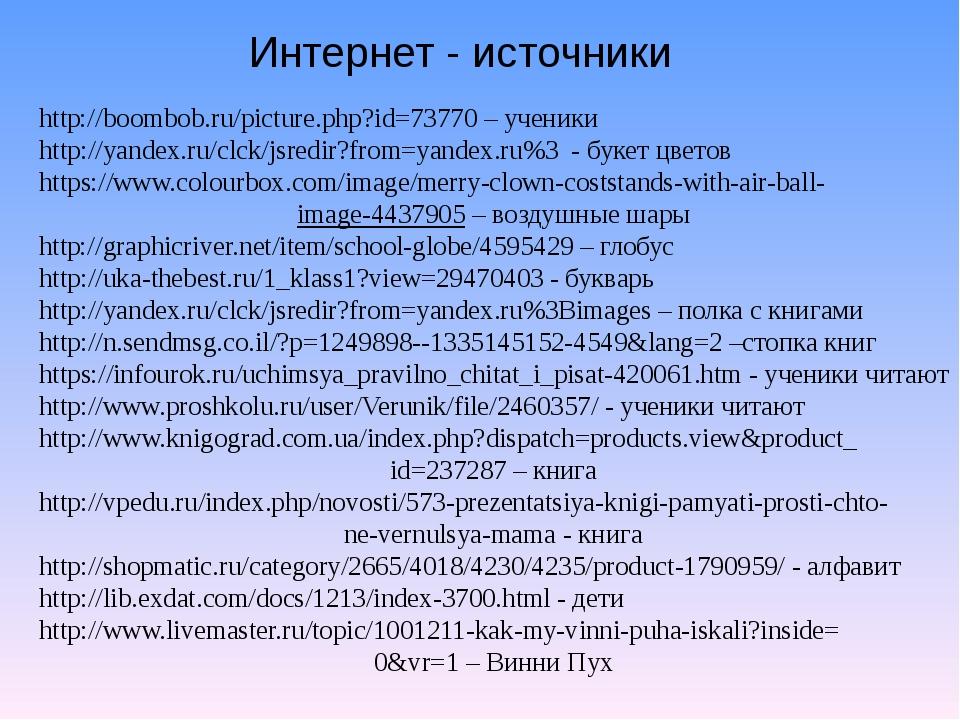 Интернет - источники http://boombob.ru/picture.php?id=73770 – ученики http://...