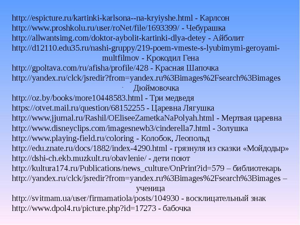 http://espicture.ru/kartinki-karlsona--na-kryiyshe.html - Карлсон http://www....
