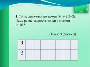 1. Точка движется по закону S(t)=2t3+3t. Чему равна скорость точки в момент t