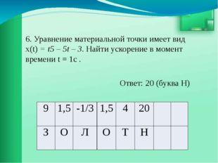 6. Уравнение материальной точки имеет вид х(t) = t5 – 5t – 3. Найти ускорение