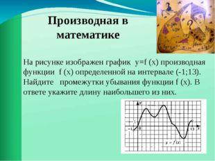 На рисунке изображен график у=f (х) производная функции f (x) определенной на