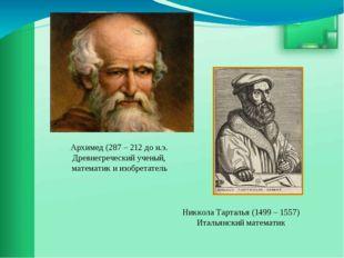 Никкола Тарталья (1499 – 1557) Итальянский математик Архимед (287 – 212 до н.