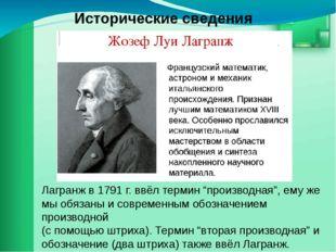 """Исторические сведения Лагранж в 1791 г. ввёл термин """"производная"""", ему же мы"""