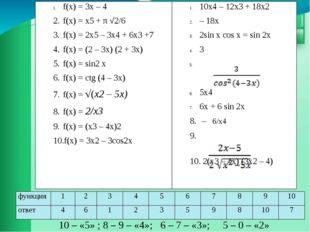 10 – «5» ; 8 – 9 – «4»; 6 – 7 – «3»; 5 – 0 – «2» f(x) = 3x – 4 f(x) =х5+π√2/6