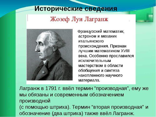 """Исторические сведения Лагранж в 1791 г. ввёл термин """"производная"""", ему же мы..."""