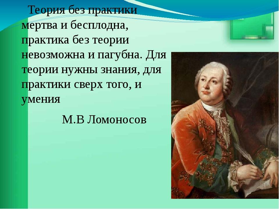 Теория без практики мертва и бесплодна, практика без теории невозможна и паг...