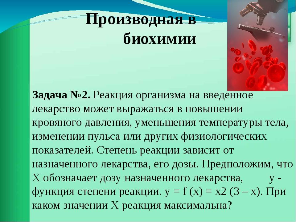 Производная в биохимии Задача №2. Реакция организма на введенное лекарство мо...