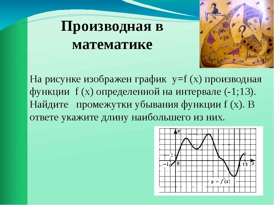 На рисунке изображен график у=f (х) производная функции f (x) определенной на...