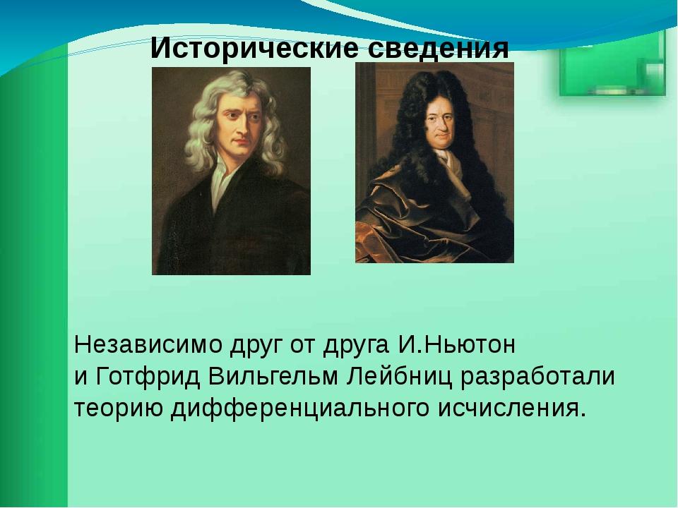 Исторические сведения Независимо друг от друга И.Ньютон иГотфрид Вильгельм Л...