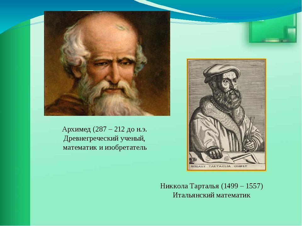 Никкола Тарталья (1499 – 1557) Итальянский математик Архимед (287 – 212 до н....