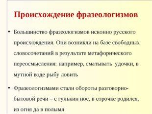 Происхождение фразеологизмов Большинство фразеологизмов исконно русского прои