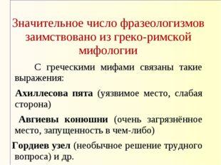 Значительное число фразеологизмов заимствовано из греко-римской мифологии С г
