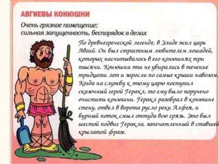 По древнегреческой легенде, в Элиде жил царь Авгий. Он был страстным любител