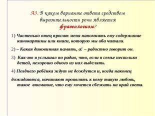 А3. В каком варианте ответа средством выразительности речи является фразеолог