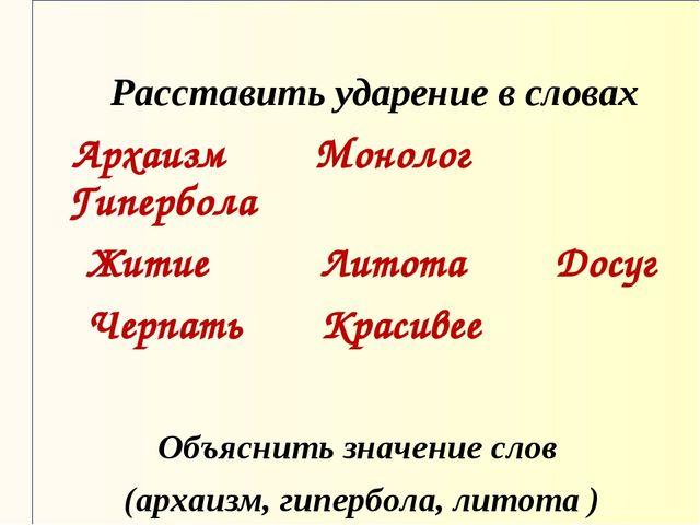 Расставить ударение в словах Архаизм Монолог Гипербола Житие Литота Досуг Че...