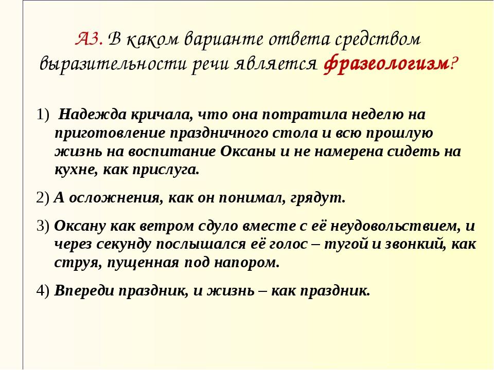 А3. В каком варианте ответа средством выразительности речи является фразеолог...