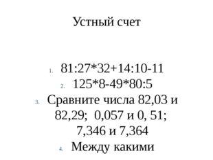 Устный счет 81:27*32+14:10-11 125*8-49*80:5 Сравните числа 82,03 и 82,29; 0,0
