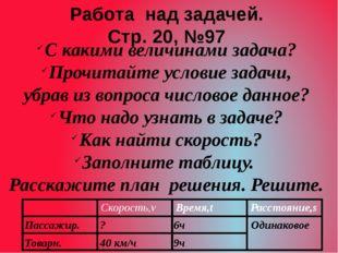 Работа над задачей. Стр. 20, №97 С какими величинами задача? Прочитайте услов