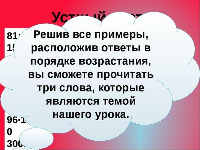 Устный счет 15·0 32:32 17·10 90:10 16+14 90-30 С С О Т П К Л Ь О 81:9 15·3 17...