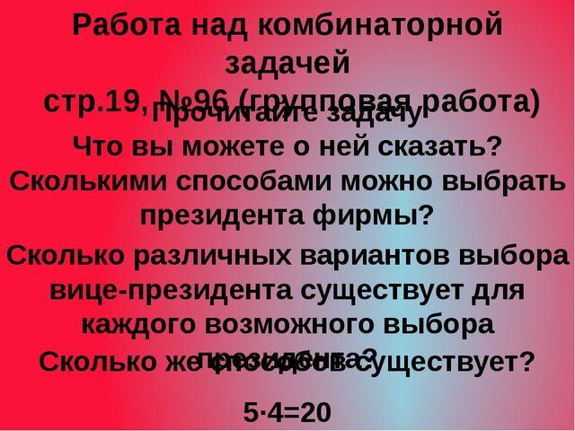 Работа над комбинаторной задачей стр.19, №96 (групповая работа) Сколько разли...
